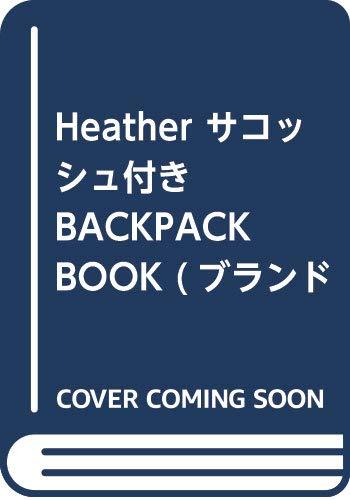 Heather サコッシュ付き BACKPACK BOOK (ブランドブック)