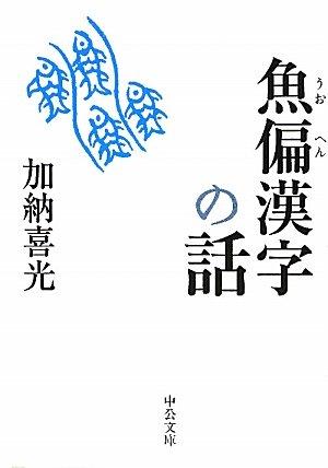 魚偏漢字の話 (中公文庫)の詳細を見る