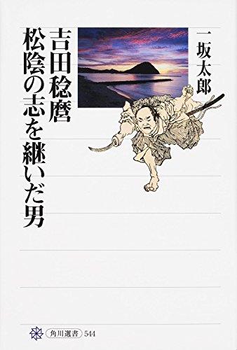 吉田稔麿 松陰の志を継いだ男 (角川選書)