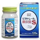【第2類医薬品】ビタトレール 鼻炎錠S 120錠