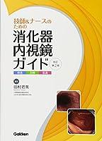 改訂第2版 技師&ナースのための消化器内視鏡ガイド: 検査 治療 看護