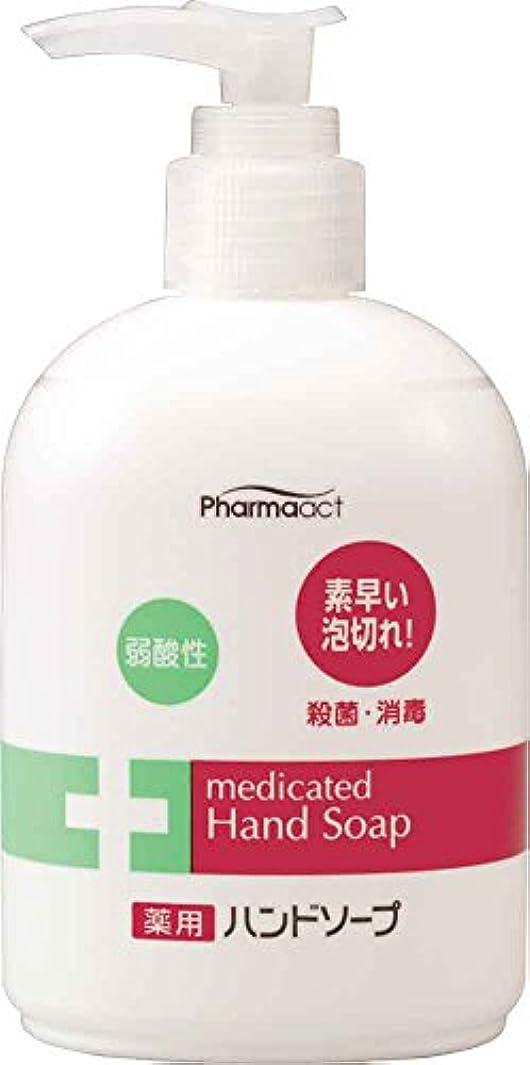 バッジストライプ基準ファーマアクト 薬用 弱酸性 ハンドソープ ボトル 250ml