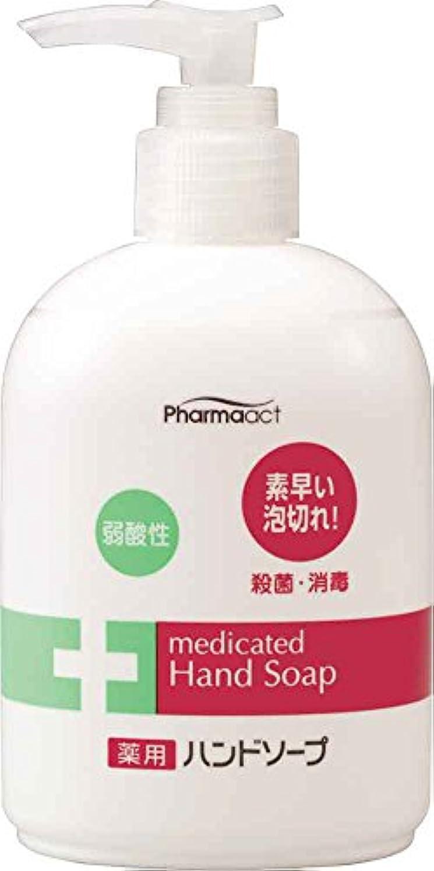 一元化する有効化しおれたファーマアクト 薬用 弱酸性 ハンドソープ ボトル 250ml