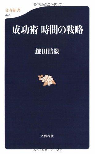 成功術 時間の戦略 (文春新書 (443))