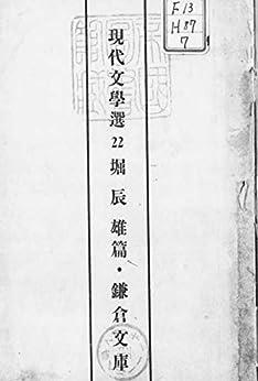 [堀辰雄]の菜穂子: 国会図書館復刻版