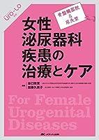 女性泌尿器科疾患の治療とケア: 骨盤臓器脱&尿失禁 (泌尿器Care&Cure Uro-Lo別冊)