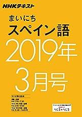 NHKラジオ まいにちスペイン語 2019年3月号 [雑誌] (NHKテキスト)