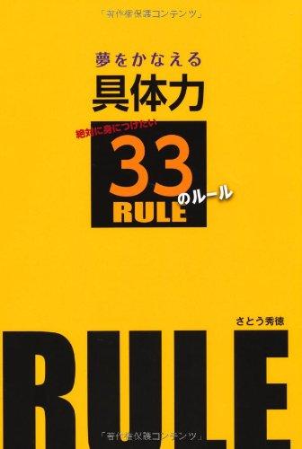 夢をかなえる具体力 絶対に身につけたい33のルールの詳細を見る