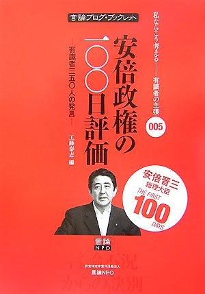 安倍政権の100日評価—有識者350人の発言— (言論ブログ・ブックレット)