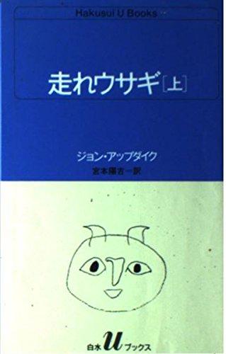 走れウサギ  ) / ジョン・アップダイク