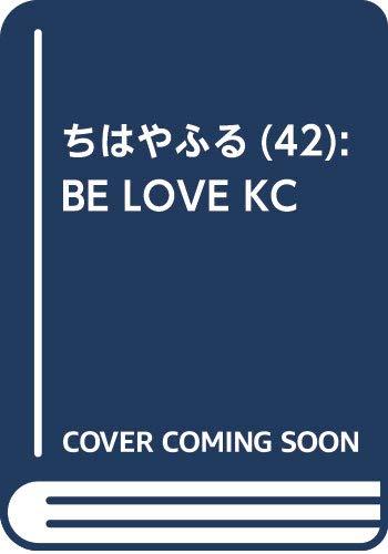 ちはやふる(42) (BE LOVE KC)