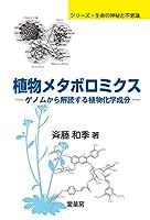 植物メタボロミクス: ゲノムから解読する植物化学成分 (シリーズ・生命の神秘と不思議)