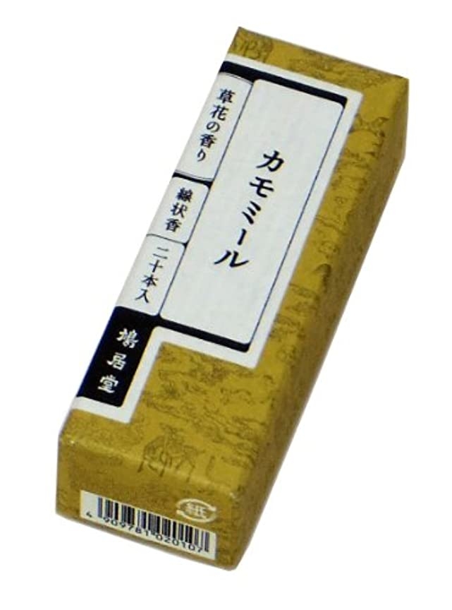 アラブサラボ破滅シンク鳩居堂のお香 草花の香り カモミール 20本入 6cm
