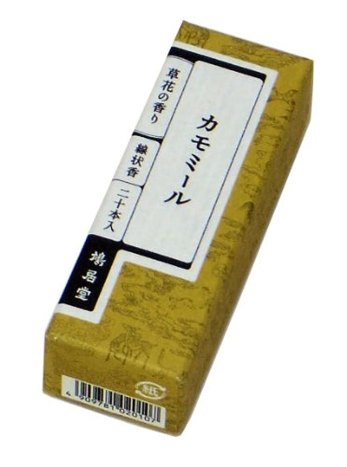 ポンプ成長くぼみ鳩居堂のお香 草花の香り カモミール 20本入 6cm