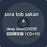 deep blue(DVD付初回限定盤 1CD+1DVD)