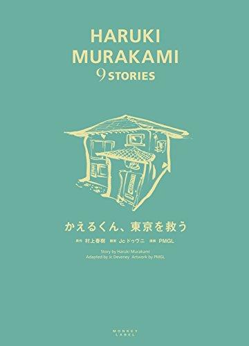 かえるくん、東京を救う (HARUKI MURAKAMI 9 STORIES)