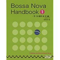 ボサノヴァハンドブック 1 -すぐに使える91曲-