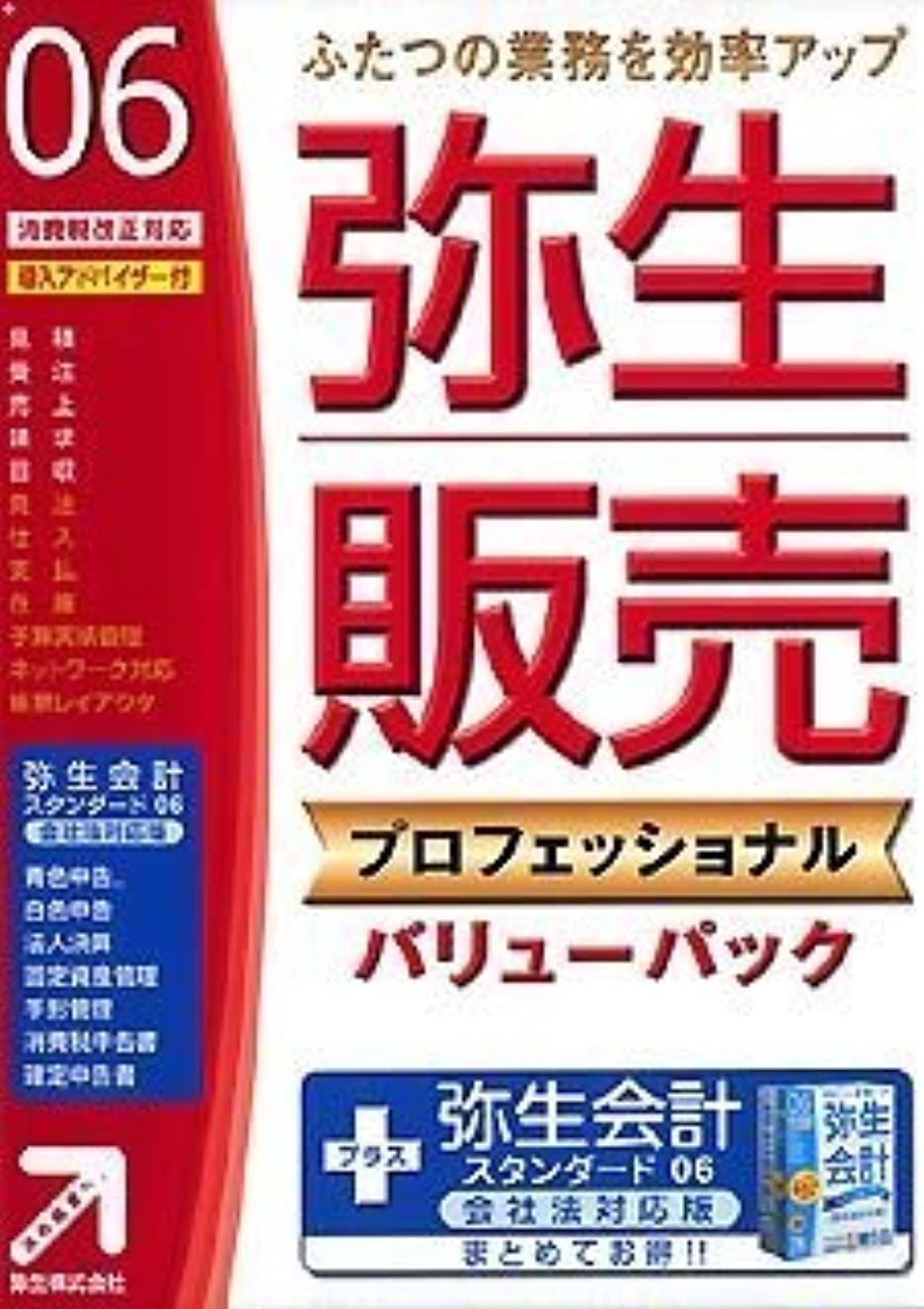 オプショナル重要版【旧商品】弥生販売 プロフェッショナル 06 バリューパック 会社法対応版