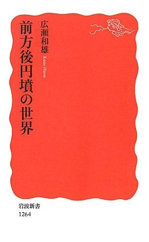 前方後円墳の世界 (岩波新書)
