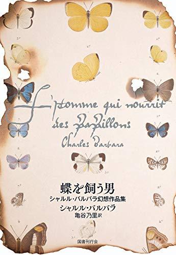 蝶を飼う男:シャルル・バルバラ幻想作品集 / シャルル・バルバラ