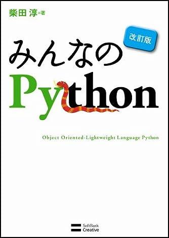 みんなのPython 改訂版
