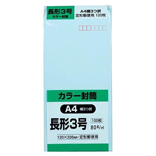 キングコーポレーション 封筒 ソフトカラー 長形3号 100枚 ブルー N3S80B