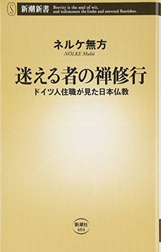 迷える者の禅修行―ドイツ人住職が見た日本仏教 (新潮新書)の詳細を見る