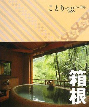 ことりっぷ 箱根 (ことりっぷ国内版)の詳細を見る
