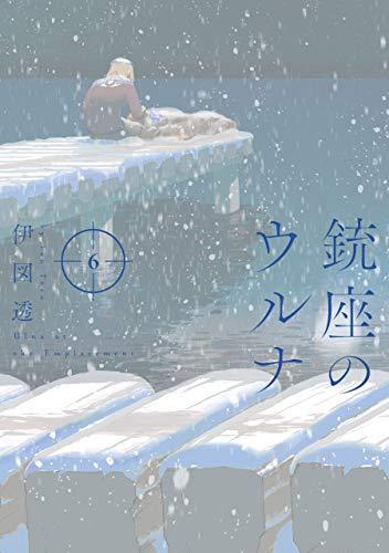 [伊図透]の銃座のウルナ 6 (ビームコミックス)