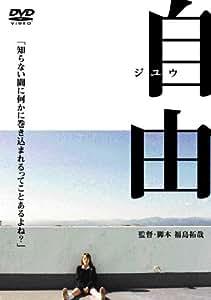 自由 [DVD]