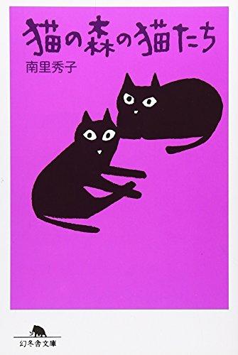 猫の森の猫たち (幻冬舎文庫)