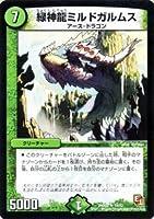 デュエルマスターズ 【緑神龍ミルドガルムス】 DMX02-014-R ≪デッキビルダーDX-ハンター・エディション≫