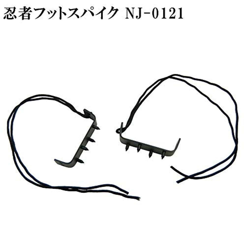 忍者フットスパイク NJ-0121