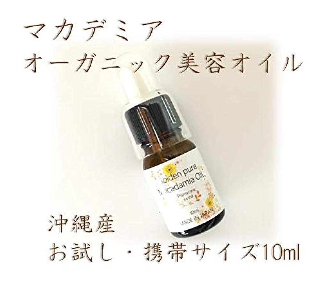 動かすジュニア伴うパナシアシード マカデミアオイル10ml(100%ビュア美容オイル)