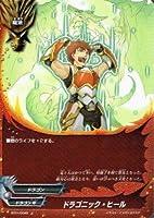 フューチャーカード バディファイト 第1弾 ドラゴン番長 ブースターパック 上 ドラゴニック・ヒール 魔法 BF01-049