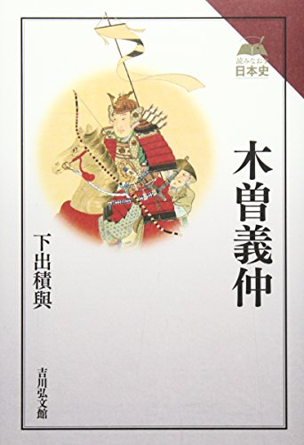 木曽義仲 (読みなおす日本史)
