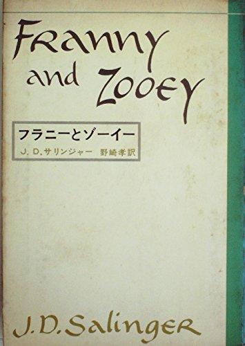 フラニーとゾーイー