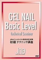 JNAジェルネイル技能検定試験 初級テクニック講座 DVD