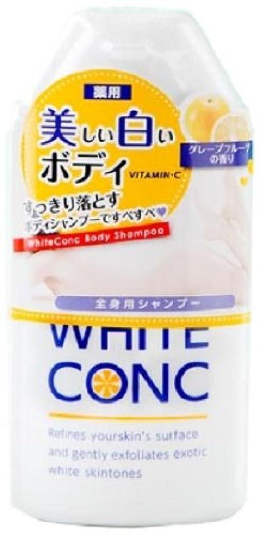 窒素困惑引っ張る薬用ホワイトコンク ボディシャンプーCII 150ml