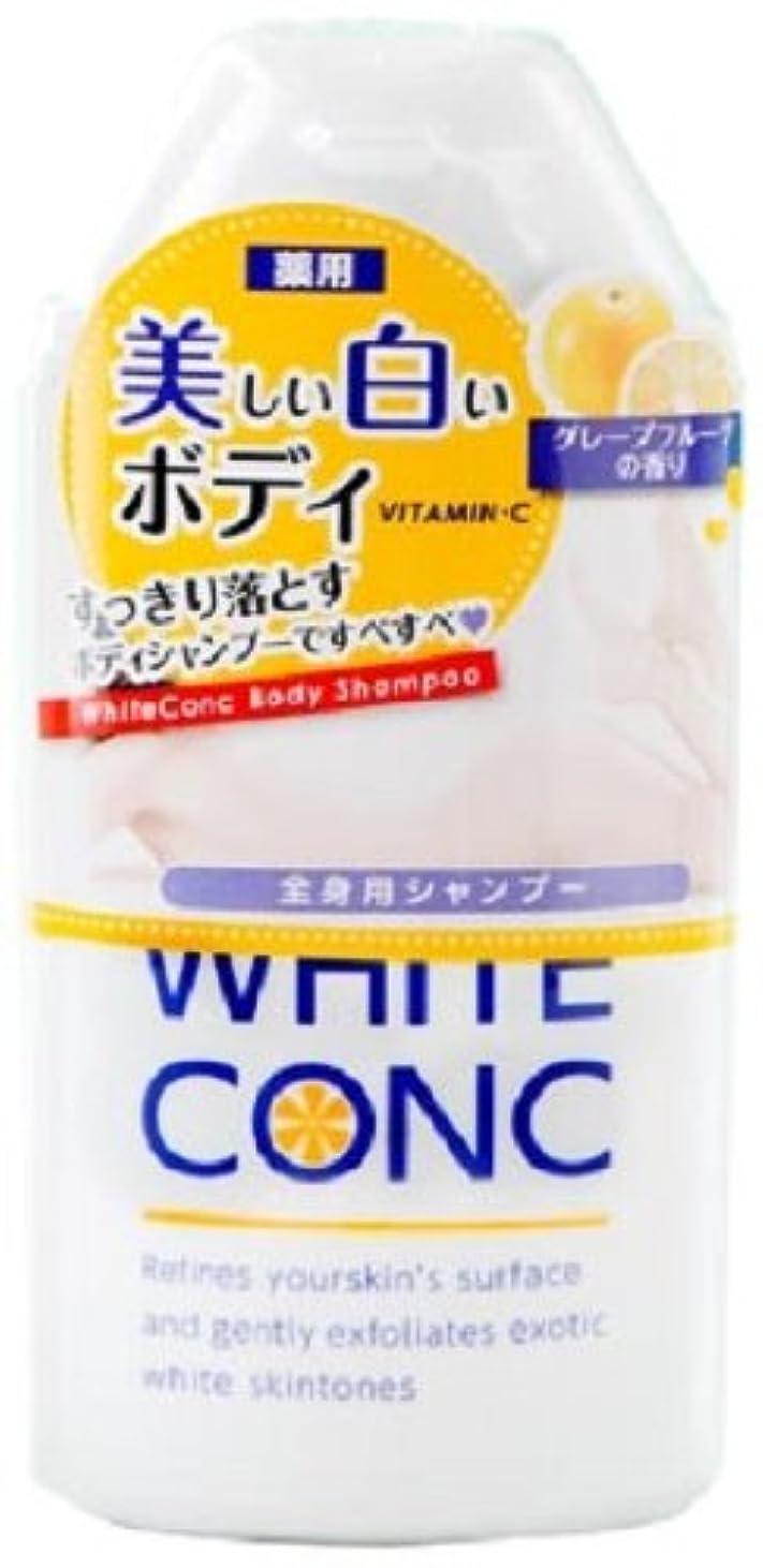 プライバシー出しますシルエット薬用ホワイトコンク ボディシャンプーCII 150ml