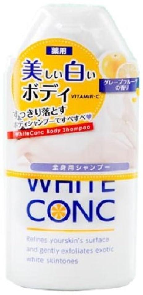 不安定なスチュワードパック薬用ホワイトコンク ボディシャンプーCII 150ml