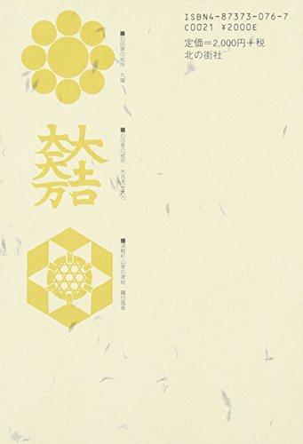 石田三成と津軽の末裔―「極楽寺系図」の探索から解き明かされた真実。
