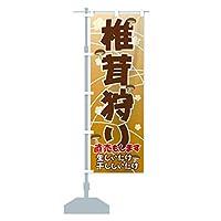 椎茸狩り のぼり旗 サイズ選べます(ショート60x150cm 左チチ)