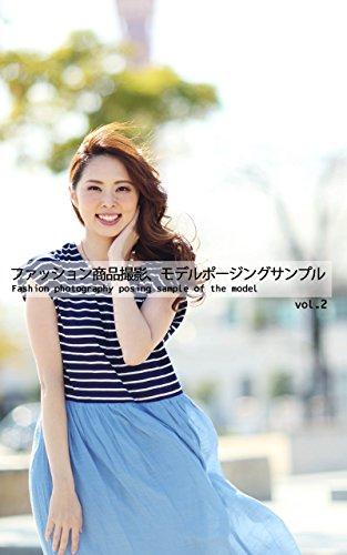ファッション商品撮影モデルポージングサンプル: モデルによるファッションアパレル商品撮影のポージングのサンプルブックです。 (JaiGuru books)