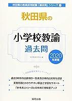 秋田県の小学校教諭過去問 2020年度版 (秋田県の教員採用試験「過去問」シリーズ)