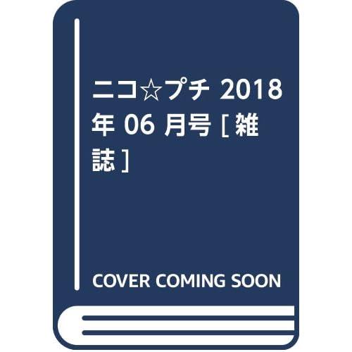 ニコ☆プチ 2018年 06 月号 [雑誌]