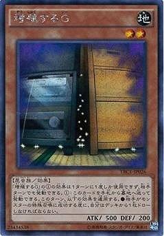 遊戯王/第9期/TRC1-JP026 増殖するG【シークレットレア】