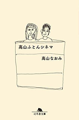 高山ふとんシネマ (幻冬舎文庫)の詳細を見る