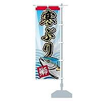 寒ぶり のぼり旗 サイズ選べます(ジャンボ90x270cm 右チチ)