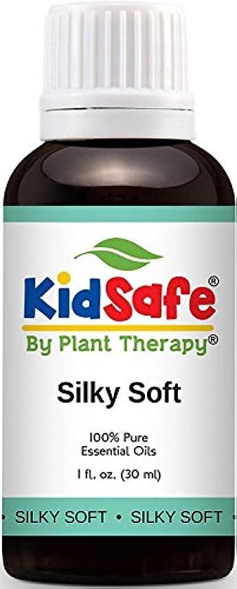 気質弱まる過敏なKidSafeシルキーソフト30ミリリットル